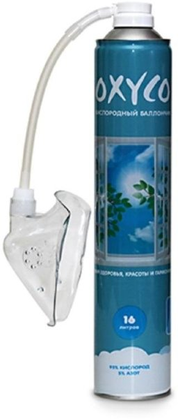 Купить кислородный баллончик Oxyco, 16 л (c маской) в Самаре